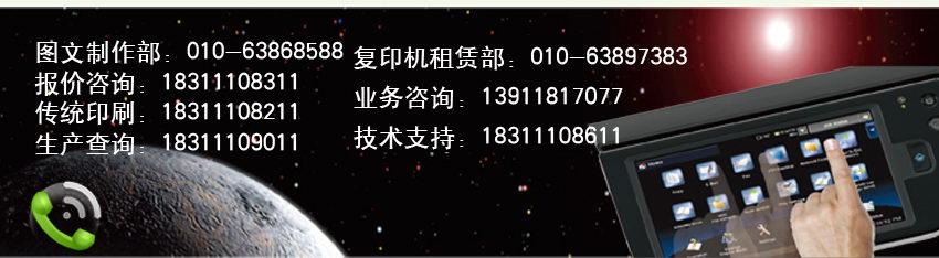 北京万博手机版官方网站出租网站