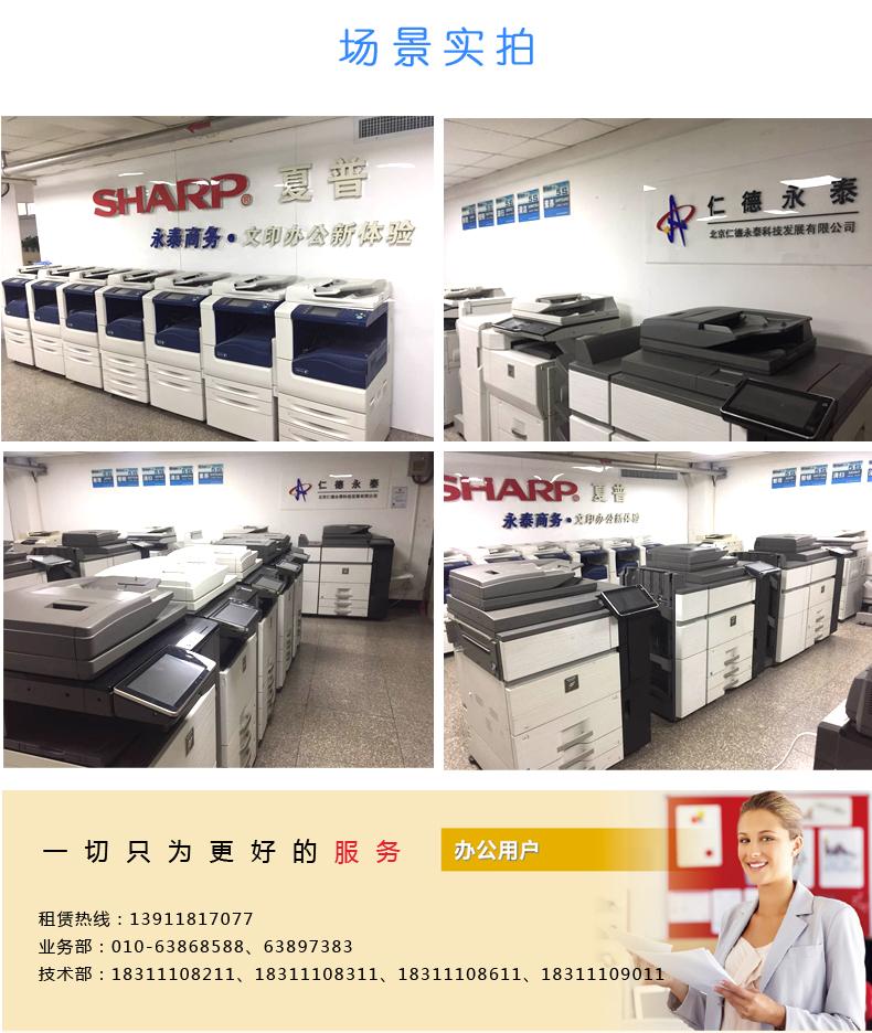 北京打印机万博网APP