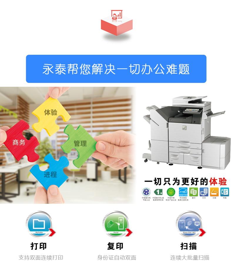北京打印机出租公司